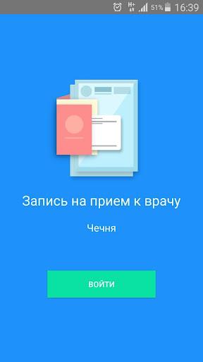 Личный кабинет пациента (ЧР) screenshot 1