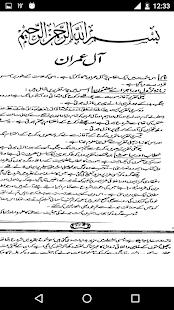 Tafseer Tafheem ul Quran in Urdu - Surah Al Imran screenshot
