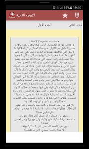 قصص مغربية واقعية - بدون نت screenshot 7