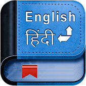 English Hindi Dictionary