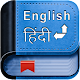 English Hindi Dictionary Download on Windows