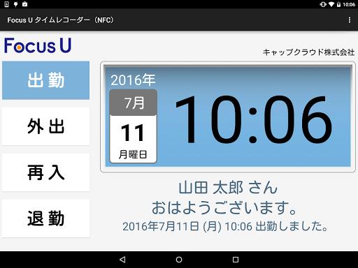Focus Uu30bfu30a4u30e0u30ecu30b3u30fcu30c0u30fc(NFC) 1.0.1 Windows u7528 2