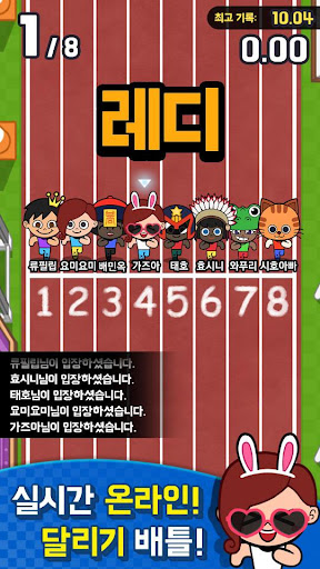 달리기 선수 키우기  captures d'écran 1