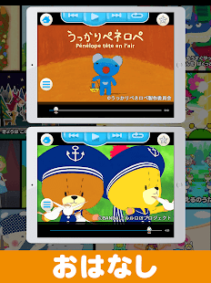 KIDS TV JAPAN- screenshot thumbnail