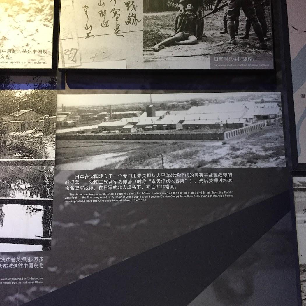 沈阳二战盟军战俘营旧址