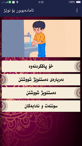 u0641u064au0631u0628u0648u0648u0646u0649 u0646u0648u064au0698 - Kurdish 2.0 screenshots 2