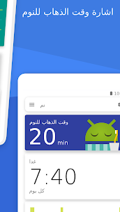 تحميل Sleep as Android v20200505 لايقاضك من النوم بهدوء كامل للأندرويد 5