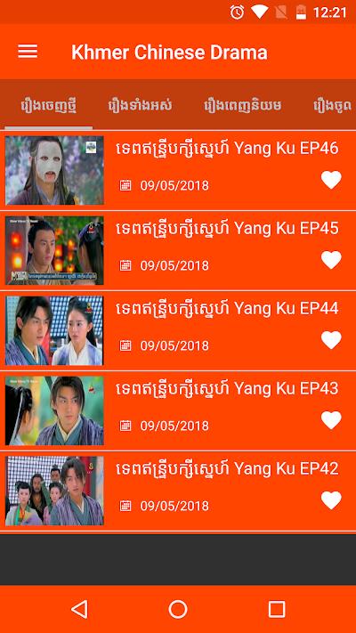 chinese drama apk download