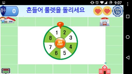 비상탈출 넘버원(초등3,4학년군 안전교육 어플리케이션) screenshot 4