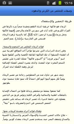 وصفات للتخلص من الكرش والدهون - screenshot