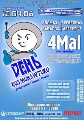 4Mal / Nizhnevartovsk