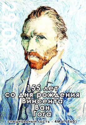 4Mal / Van Gogh / 155