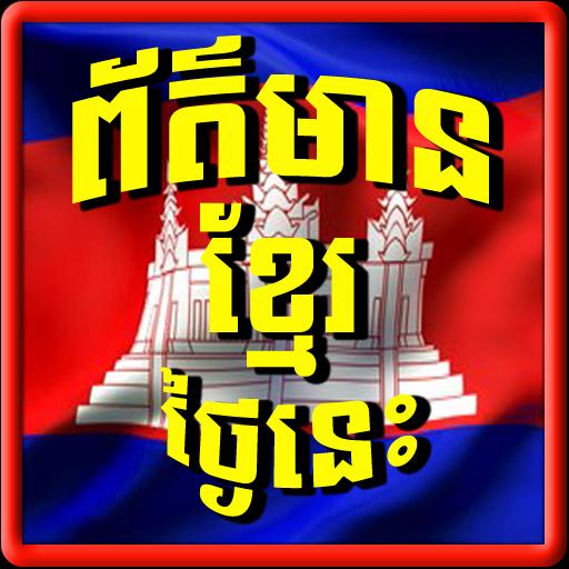 Khmer All News