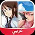 Anime and Manga Amino in Arabic 2.1.26323