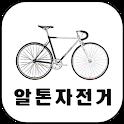 알톤자전거 icon