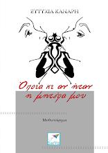 Photo: Όποια κι αν ήταν η μητέρα μου, Ευτυχία Κανάρη, Εκδόσεις Σαΐτα, Ιούλιος 2015, ISBN: 978-618-5147-43-3, Κατεβάστε το δωρεάν από τη διεύθυνση: www.saitapublications.gr/2015/07/ebook.164.html