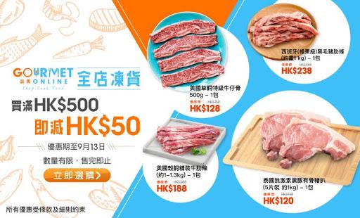 GourmetOnline全店凍貨優惠_v2_760x460.jpg