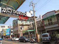 太古咖啡 TAIKOO Cafe