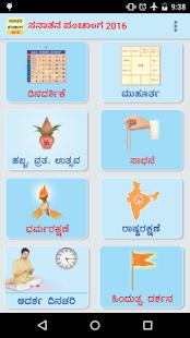 Kannada Sanatan Calendar 2016 Screenshot 1