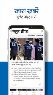 Dainik Bhaskar – Hindi News App 3
