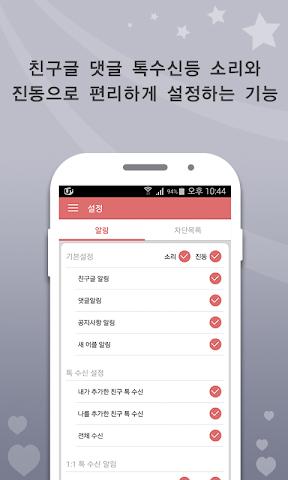 android 액괴매니아 Screenshot 7