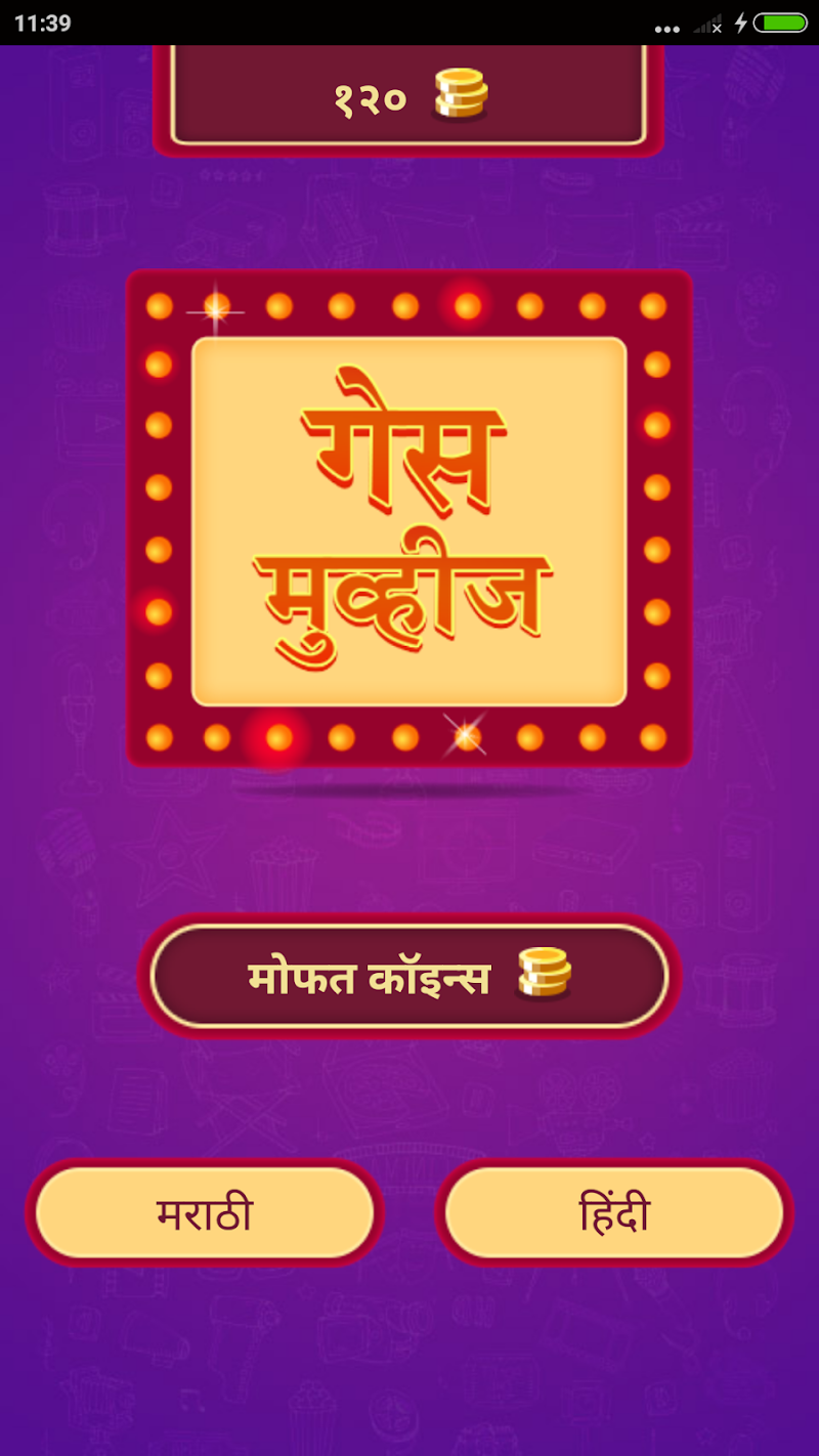 Скриншот Guess Movies in Marathi