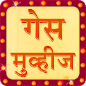 Guess Movies in Marathi icon