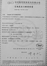 Photo: 201402陳德源有機證書