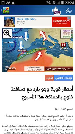 Morocco Weather 10.0.41 screenshots 5