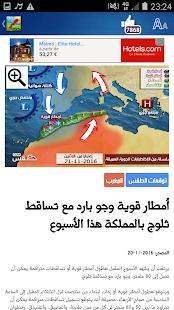 طقس المغرب - náhled