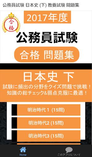 公務員試験 日本史 下 教養試験 人文科学 過去問