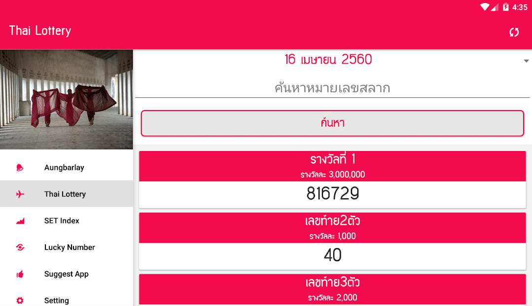 Aungbarlay & Stock two digit (Myanmar lottery) on Google