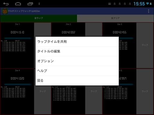 MultiStopWatch byNSDev 1.0.2 Windows u7528 8