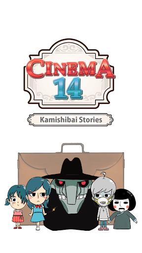 Cinema 14 : Kamishibai Stories 20 screenshots 1
