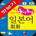 동시통역 일본어회화 맛보기 icon