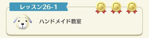 レッスン26-1