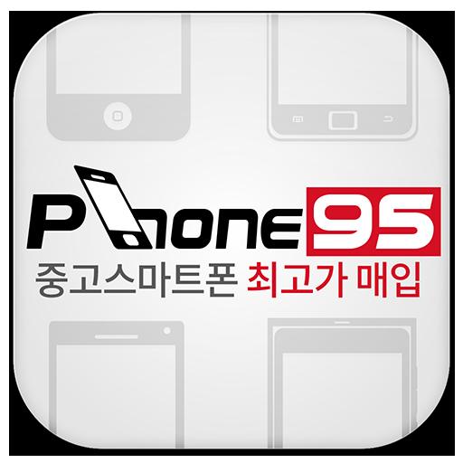 Phone95 폰95