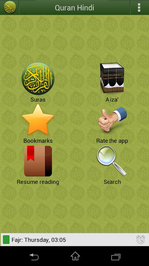 Quran Hindi (हिन्दी कुरान)- screenshot