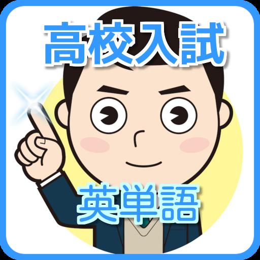 教育の高校受験英単語【英検4級レベル】受験対策英語学習無料アプリ LOGO-記事Game