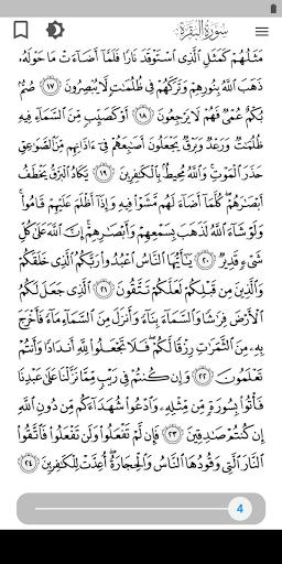 Quran - القران screenshot 3