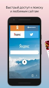 Яндекс.Браузер — с защитой Screenshot