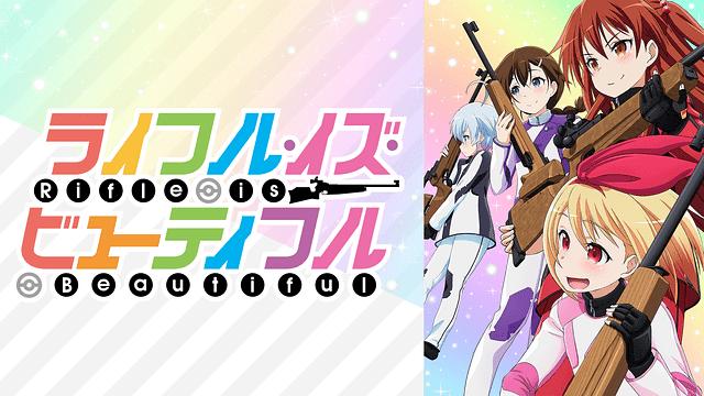 ライフル・イズ・ビューティフル|全話アニメ無料動画まとめ