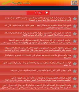 نكت مغربية بالدارجة جديدة 2016 screenshot 5