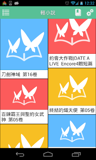 【無料】輕小說 Light Novel