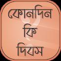 কোন দিন কি দিবস special days calendar icon