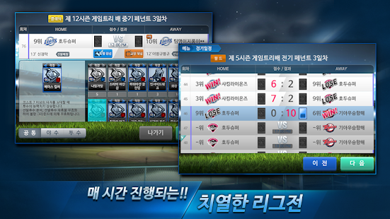 프로야구 매니저 모바일 - screenshot thumbnail