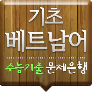 수능 기출문제은행-기초 베트남어Ⅰ