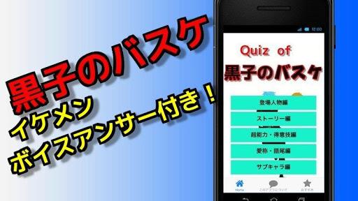 Quiz of 黒子のバスケ 無料クイズゲームアプリ