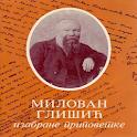 Pripovetke Milovana Glišića icon