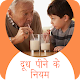 Download दूध पीने के नियम For PC Windows and Mac